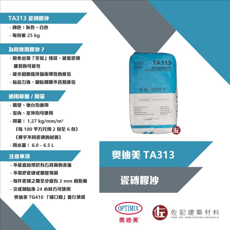 奧迪美 TA313 瓷磚膠沙