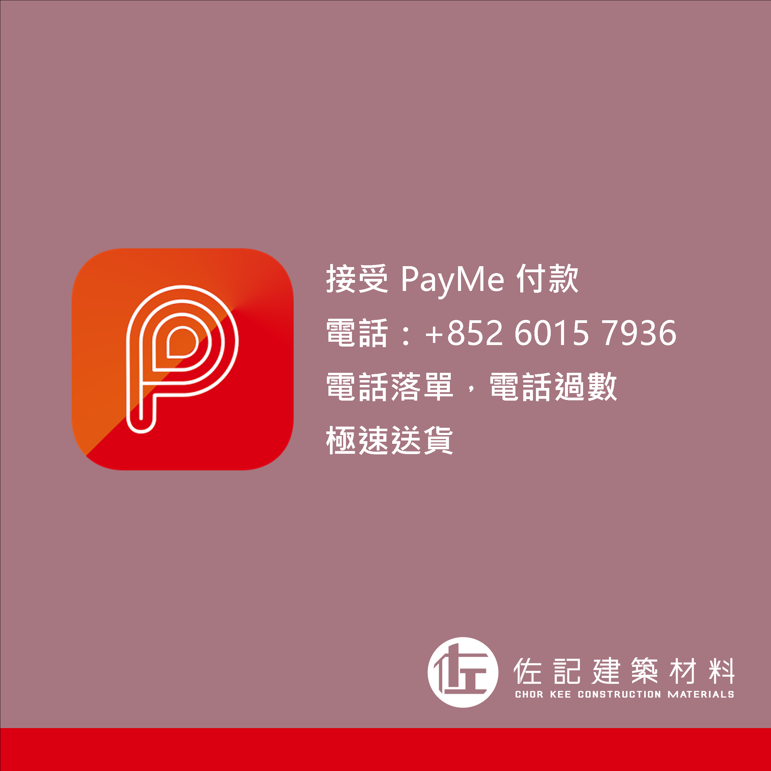 payme 付款.png